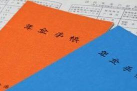 【画像】年金手帳