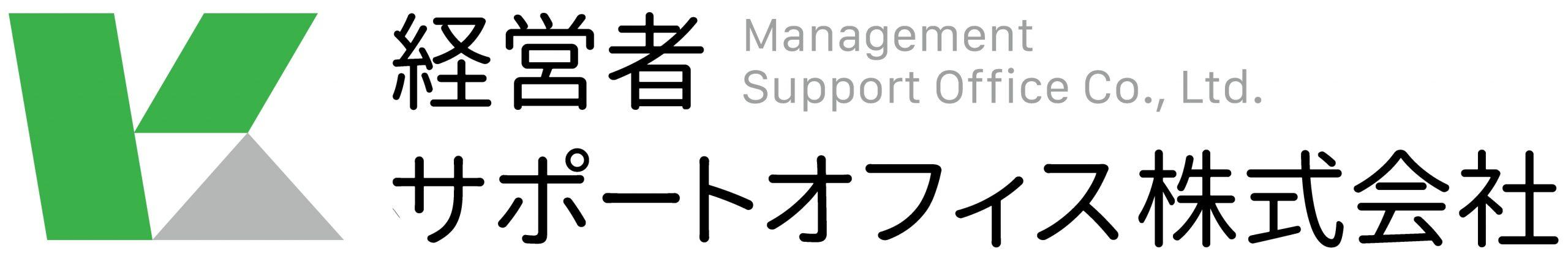 経営者サポートオフィス株式会社